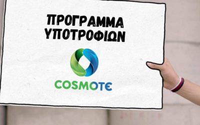COSMOTE AWARDS & COSMOTE SCHOLARSHIP